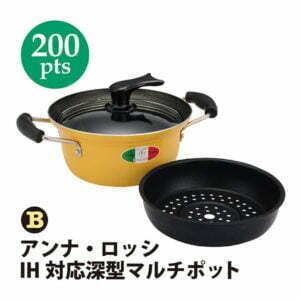 【200ポイント】(B)アンナ・ロッシ IH対応深型マルチポット
