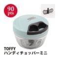 【90ポイント】TOFFY ハンディチョッパーミニ
